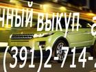 Изображение в   Срочно купим Ваш автомобиль, мотоцикл! Выкуп в Красноярске 555