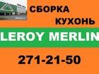 Уникальное фото Ремонт и обслуживание техники Сборка мебели, Установка кухонь, 271-21-50, Недорого 34842678 в Красноярске