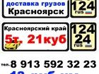 Фотография в   Грузоперевозки. Красноярск. 5т. 21куб. 13руб. в Красноярске 13