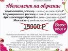 Изображение в Образование Курсы, тренинги, семинары Биозавивка ресниц = 1 день = 3 ак. часа  в Красноярске 10500