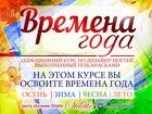 Изображение в Образование Курсы, тренинги, семинары Кто-то любит заснеженную зиму с ее морозными в Красноярске 1500