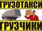 Фото в Авто Транспорт, грузоперевозки Оперативный выезд. Газели. Трёх и пяти тонных в Красноярске 300