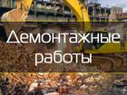Фотография в   Качественный и оперативный снос зданий, разборка в Красноярске 1