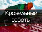 Увидеть фото  Кровельные работы любой сложности 34956735 в Красноярске