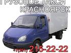 Фото в   Вы можете заказать услуги грузового такси в Красноярске 0