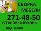 Скачать фото  Сборка мебели, Установка кухонь, 271-21-50, Опыт, Недорого, 34985942 в Красноярске