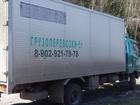 Фотография в Авто Транспорт, грузоперевозки перевозки грузов ГОРОД МЕЖГОРОД автофургонами в Красноярске 600