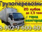 Изображение в Авто Транспорт, грузоперевозки Грузоперевозки до 3, 5 тон. 20 кубов.   Размеры в Красноярске 500