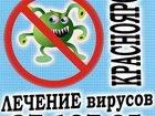 Скачать изображение  Удалениe компьютерных вирусoв, Сервисный Центр, 35096667 в Красноярске