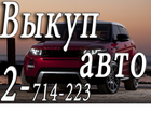 Изображение в Авто Аварийные авто Выкуп авто на запчасти и под восстановление. в Красноярске 2714223