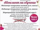 Просмотреть фотографию Курсы, тренинги, семинары Абонемент на обучение маникюр, наращиванию ногтей, педикюр 35271935 в Красноярске