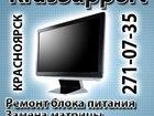 Фото в   Скорая компьютерная помощь, ремонт компьютеров в Красноярске 500