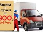Фотография в Авто Транспорт, грузоперевозки Услуги газель + 2 грузчика = всего от 700р/ч в Красноярске 0