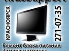 Изображение в   Производим ремонт ноутбуков любой сложности, в Красноярске 0