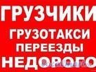 Фотография в Услуги компаний и частных лиц Грузчики Грузчики являются отличными помощниками при в Красноярске 200