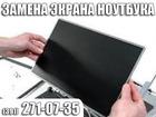 Фото в   Основной причиной поломки экран являются в Красноярске 0