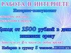 Увидеть фото Разное Работа в интернете 36617321 в Барнауле