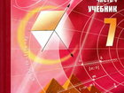 Смотреть фотографию  Алгебра учебник 7 класс, Автор: Мордкович, Издательство: МНЭМОЗИНА, Комплект 1, 2 части, 36629455 в Красноярске