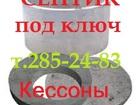 Новое изображение  Септик в частный дом 36641856 в Красноярске