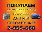Фото в Авто Аварийные авто АВАРИЙНЫЙ, НЕИСПРАВНЫЙ автомобиль иномарку в Красноярске 0