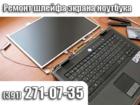 Увидеть foto  Ремонт шлейфа экрана ноутбука 36779965 в Красноярске