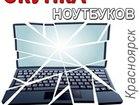 Фотография в   Решили продать ноутбук? Сломался ноутбук в Красноярске 0