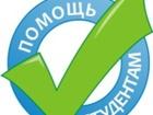 Уникальное фото Курсовые, дипломные работы Юриспруденция, Дипломные работы, Без посредников 36972926 в Красноярске