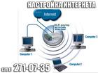 Смотреть изображение  Настройка роутера, настройка Интернета, 37515311 в Красноярске
