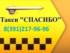 Изображение в   Такси Спасибо, очень дешевое такси в Красноярске. в Красноярске 50
