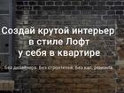 Изображение в Строительство и ремонт Ремонт, отделка С помощью проекта Loft-L ты сможешь сам, в Красноярске 0