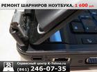 Смотреть фотографию Ремонт компьютеров, ноутбуков, планшетов Ремонт петель ноутбука 37666170 в Краснодаре