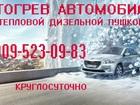 Фотография в Авто Разное Отогрев дизельной тепловой пушкой, Выезд в Красноярске 800