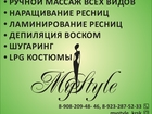 Просмотреть фотографию  LPG массаж в Красноярске от 730 рублей 37811535 в Красноярске