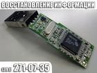 Новое изображение  Восстановление информации с флэш карты, 37875973 в Красноярске
