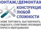 Свежее фото  МОНТАЖ, ДЕМОНТАЖ конструкций любой сложности + ПОГРУЗОЧНО-РАЗГРУЗОЧНЫЕ РАБОТЫ 37908268 в Красноярске