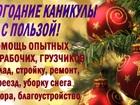 Фото в Услуги компаний и частных лиц Помощь по дому Готовы предоставить от 1 до 20 человек для в Красноярске 200
