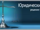Увидеть foto  Все виды Юридической помощи в Красноярске, 38290832 в Красноярске