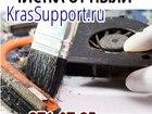 Уникальное фотографию  Чистка ноутбука от пыли, Красноярск, 38292327 в Красноярске