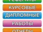Фото в   Выполнение студенческих работ - рефераты, в Красноярске 10