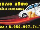 Фотография в Авто Аварийные авто Куплю ваш автомобиль в любом состоянии. Скупка в Красноярске 1000000