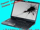 Просмотреть foto Ремонт компьютеров, ноутбуков, планшетов Замена экрана на ноутбуке, экран, дисплей для ноутбука 38522828 в Красноярске
