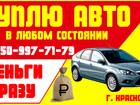 Фото в   Продайте автомобиль с первого звонка.   Если в Красноярске 1000000