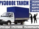 Скачать бесплатно фото  Переезды, грузчики - оперативно, недорого, качественно 38782015 в Красноярске