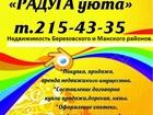 Фотография в   Продам однокомнатную квартиру 29 кв. м. , в Красноярске 1400000