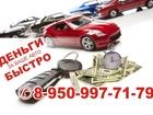 Смотреть foto Авто на заказ Быстро продать автомобиль, Куплю ваш авто 39032831 в Красноярске