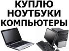 Уникальное foto  Скупка/продажа/залог 39039684 в Красноярске