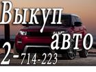 Новое фото  Покупка литья, авторезины, колес в сборе R12-23, Срочный выкуп автомобилей, мотоциклов в любом состоянии и ценовой категории, Рассматриваются все варианты, с лю 39071090 в Красноярске