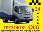 Новое foto  Такси грузовое в Красноярске 39090238 в Красноярске