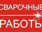Смотреть foto Видеокамеры сварочные работы 39251482 в Красноярске