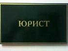 Смотреть foto  Юридические услуги для физических и юридических лиц 39794170 в Красноярске